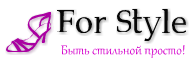Интернет-магазин стильной кожаной обуви ForStyle.com.ua